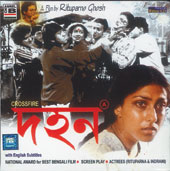 Poster for the Bengali film 'Dahan""