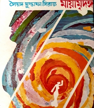 An abstract art of a spiral starting with fiery orange and yellow in the middle, with shades of blue on the outside.